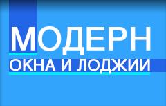 Фирма Модерн